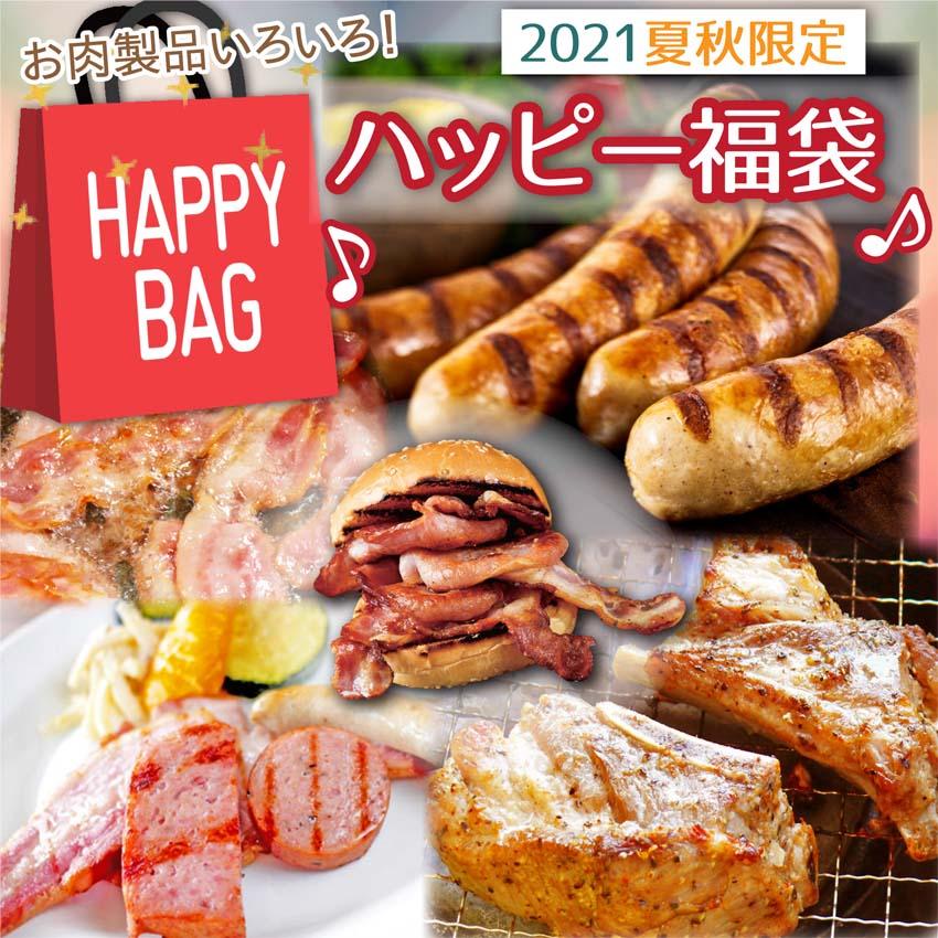 お肉製品いろいろ福袋