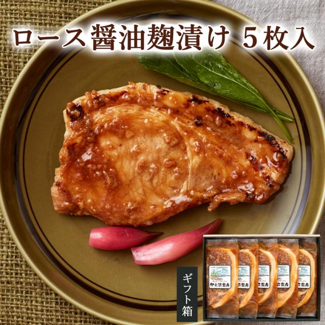 醤油麹漬けギフトI-253_top