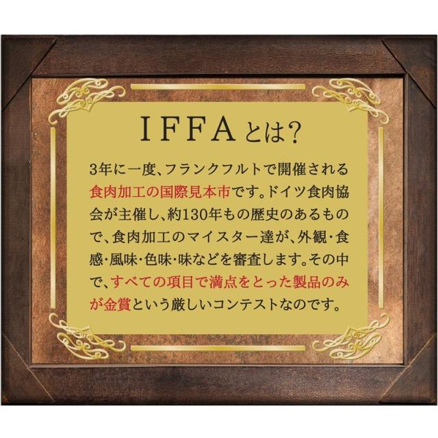 IFFAとは