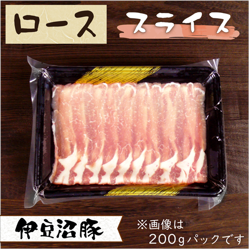 伊豆沼豚 精肉 ロース スライス