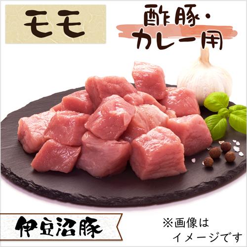 伊豆沼豚 精肉 モモ 酢豚・カレー用