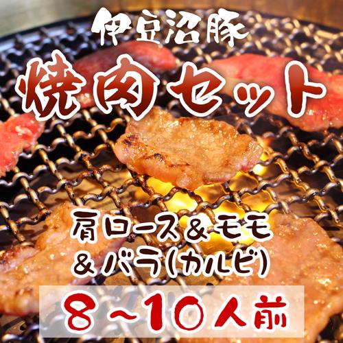 伊豆沼豚 精肉 焼肉セット 8~10人前(肩ロース&モモ&バラ 各500g) 【トレーなし・真空】