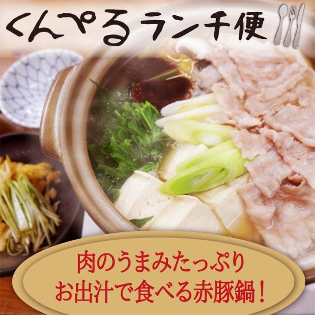 くんぺるランチ便 赤豚鍋