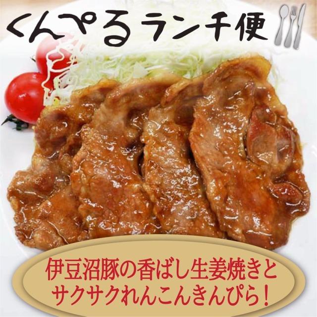 【くんぺるランチ便】伊豆沼豚の香ばし生姜焼きとサクサクれんこんきんぴら!