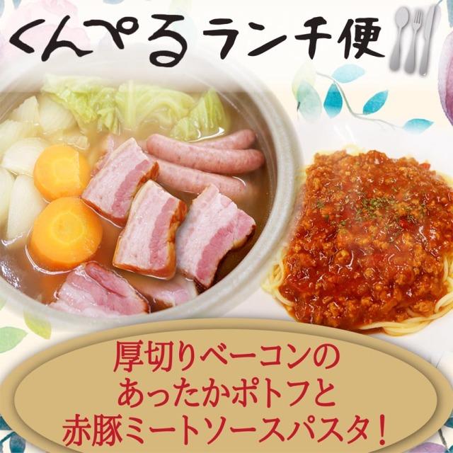 【くんぺるランチ便】厚切りベーコンのあったかポトフと赤豚ミートソースパスタ!