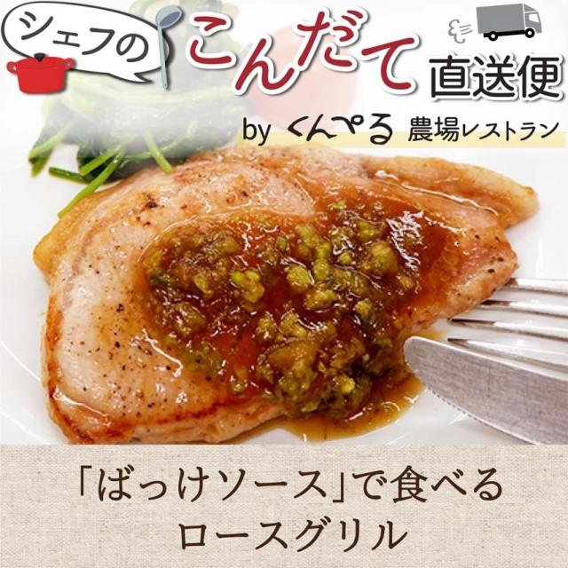 【シェフのこんだて直送便】春かおるバッケソースで食べるロースグリル