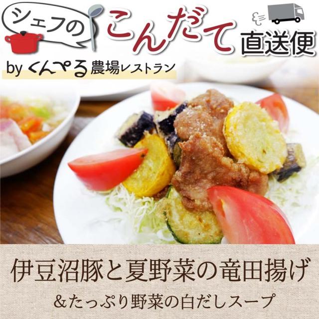 豚竜田揚げと夏野菜、たっぷり野菜の白だしスープ