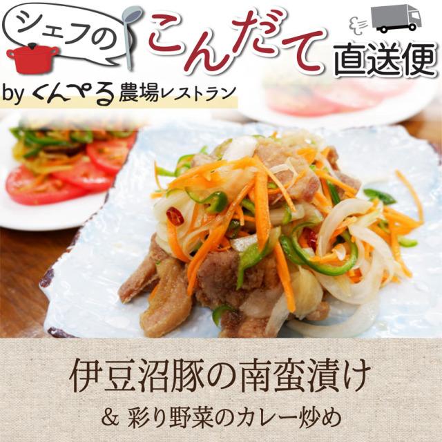 伊豆沼豚肩ロースの南蛮漬けと彩り野菜のカレー炒め