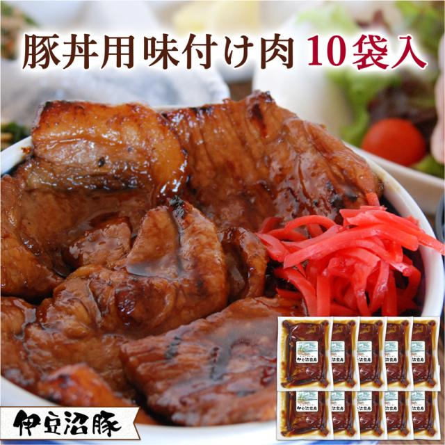 豚丼の具(豚丼用味付け肉)10枚_top