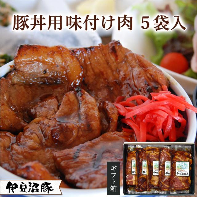 豚丼の具(豚丼用味付け肉)5袋入り