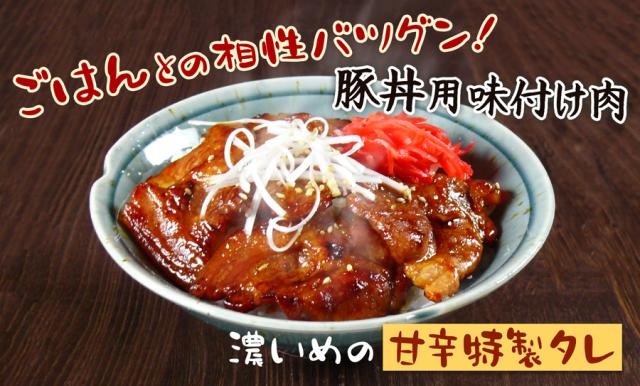 豚丼用 味付け肉