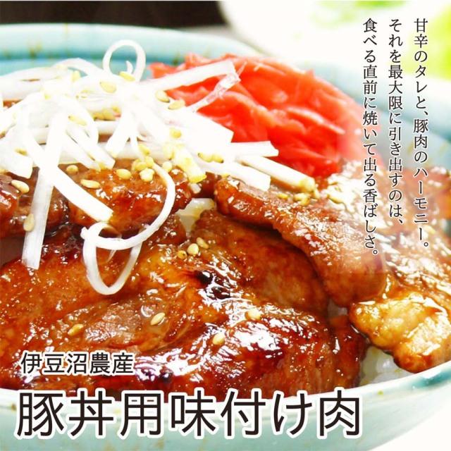 豚丼用味付け肉は食べる前に焼くと香ばしくておいしい!