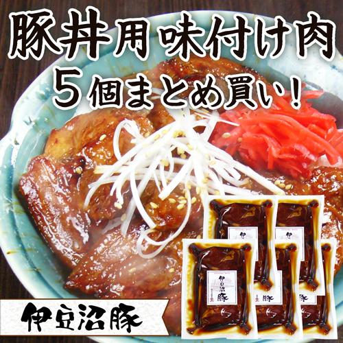 豚丼用 味付け肉 5個まとめ買い 仮