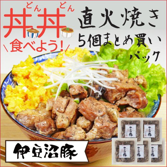 丼丼直火焼き5個