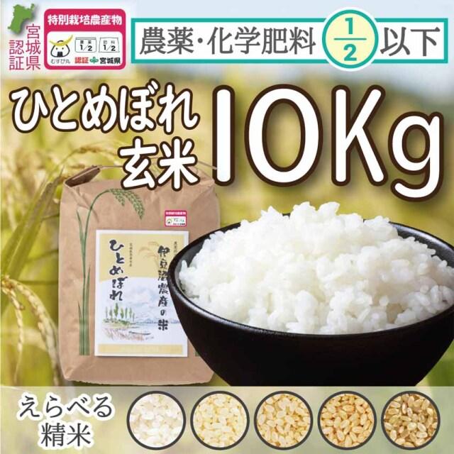 節減米玄米10㎏