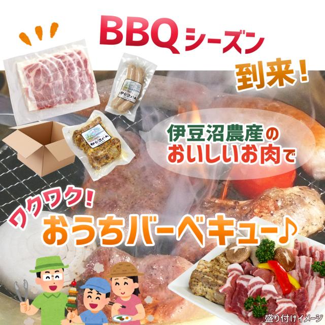 ワクワク!BBQセット おうちバーベキュー!