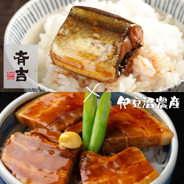 【受付終了】【東日本地域送料無料】宮城の魚介と豚肉を存分に味わう!斉吉商店×伊豆沼農産コラボ 金のさんまとやわらか角煮の詰合せ