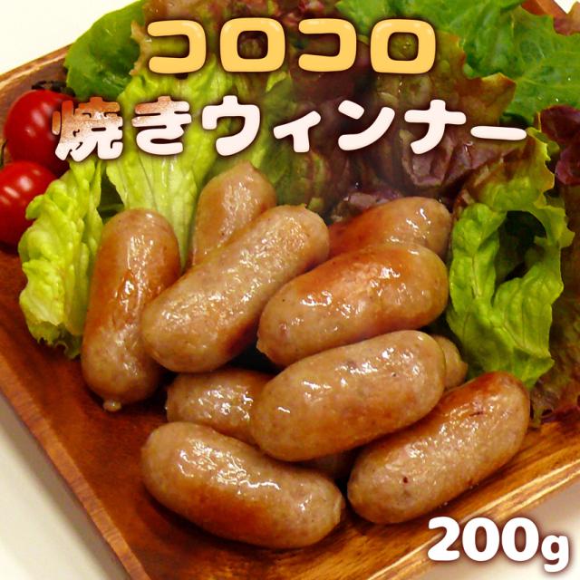 【お得!】コロコロ焼きウィンナー 200g