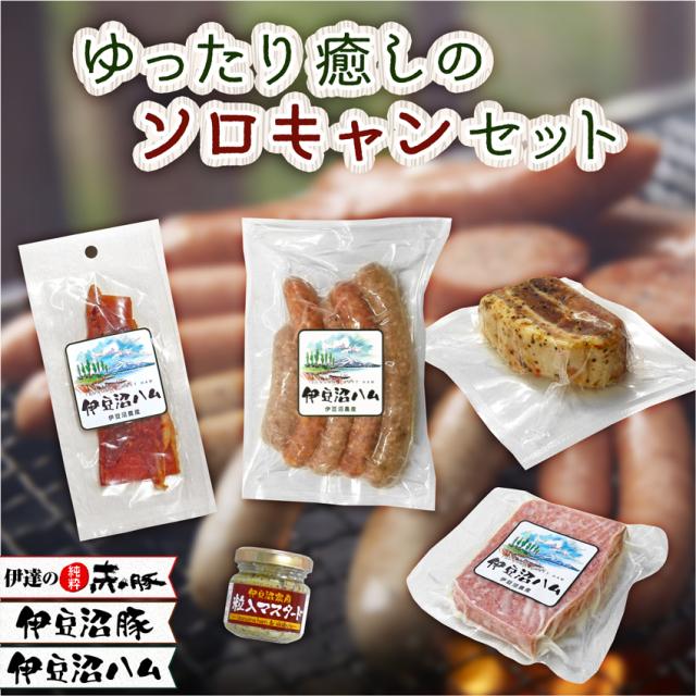 【送料無料】ゆったり癒しのソロキャンセット (豚肉加工品5品+マスタード)