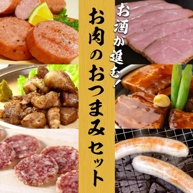 お酒が進む!お肉のおつまみセット (豚肉加工品6品)