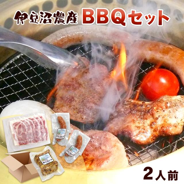 伊豆沼農産BBQセット 2人前 (伊豆沼豚肩ロース焼肉用250g・味付スペアリブ100g2個入・ ジャンボフランク2本入)
