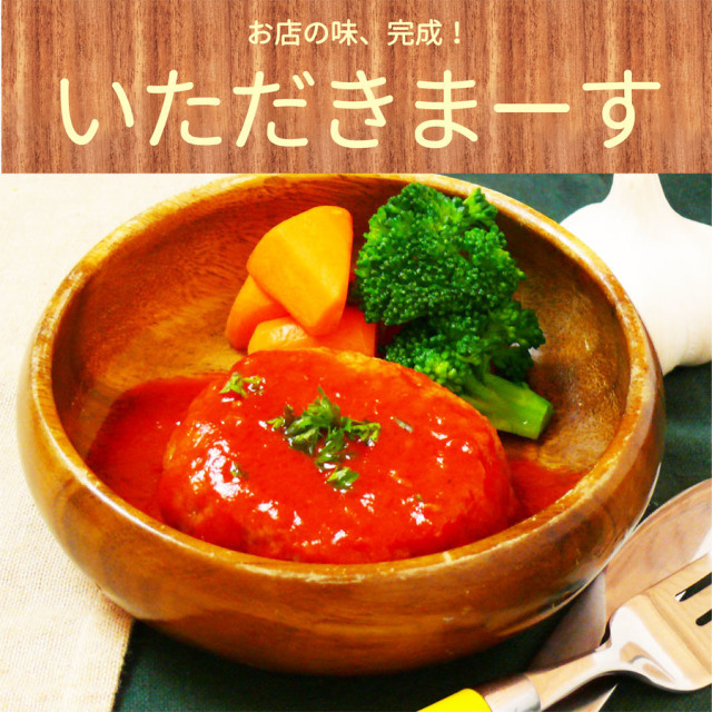 ハンバーグトマトソースLP4