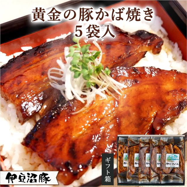 伊豆沼豚 黄金の豚かば焼き 5枚入り(80g×5)( 御祝 プレゼント すぐ食べられるギフト)