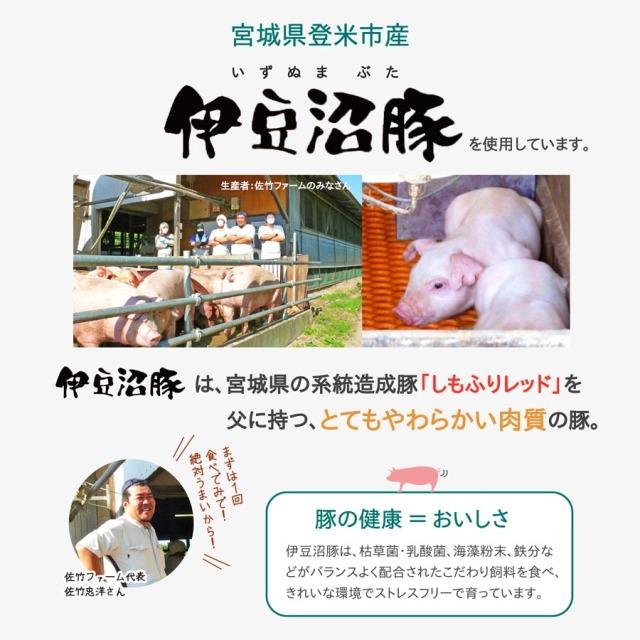 伊豆沼豚は宮城県登米市産の豚です。