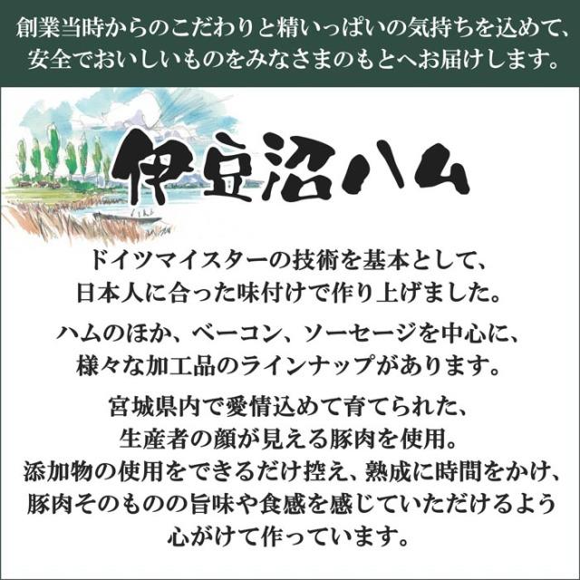 伊豆沼ハム_sq1