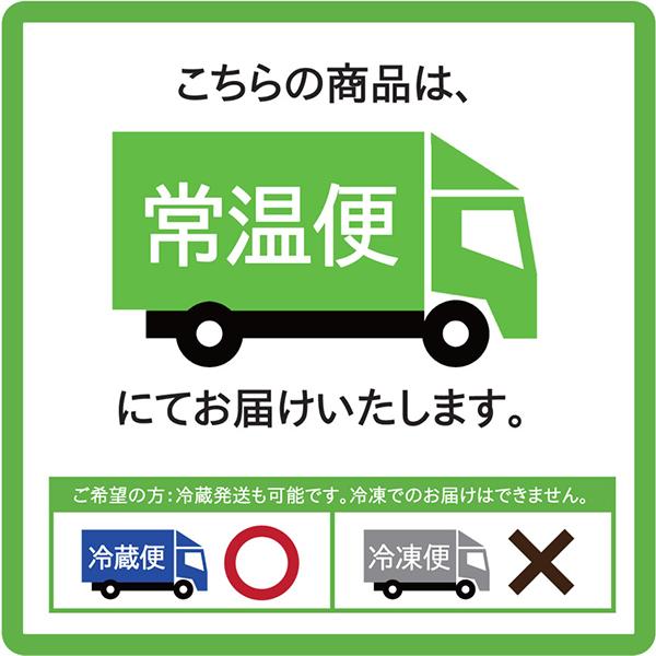 こちらの商品は常温便にてお届けします。冷蔵便でのお届けも可能です。
