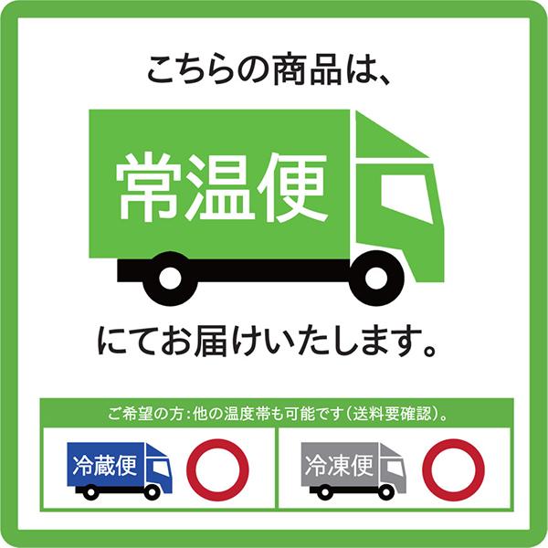 こちらの商品は常温便にてお届けします。他の温度帯でのお届けも可能です。