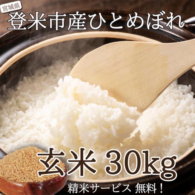 慣行栽培米ひとめぼれ30㎏_top