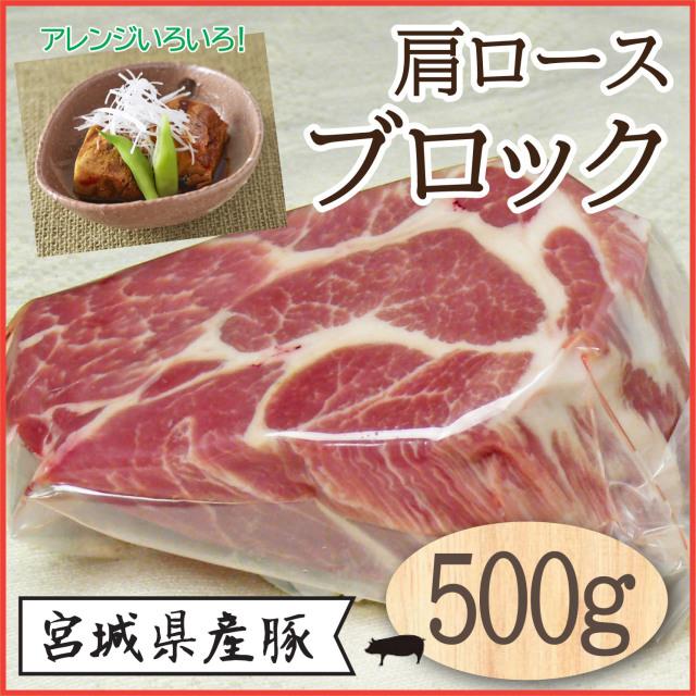 県産豚ブロック500g