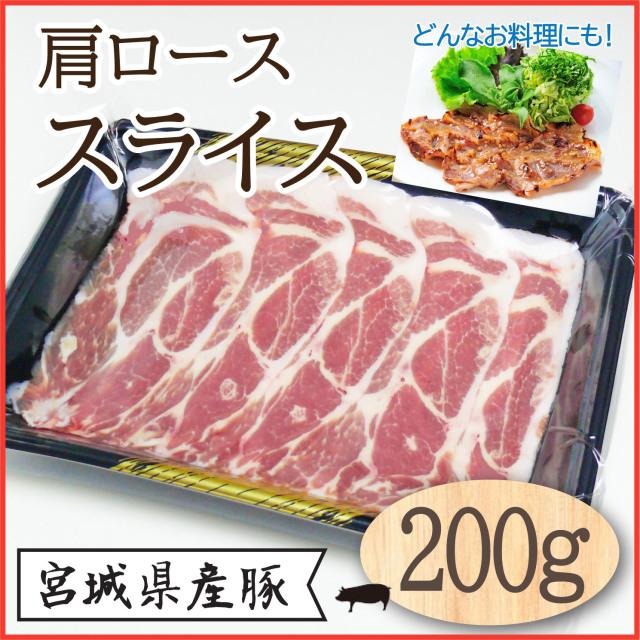 県産豚スライス200g
