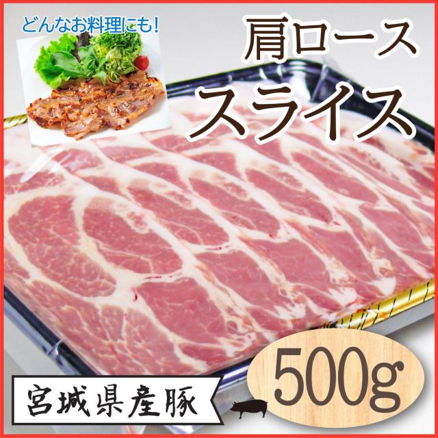 県産豚スライス500g