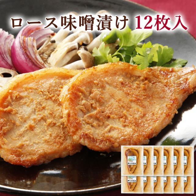 味噌漬け12枚_top