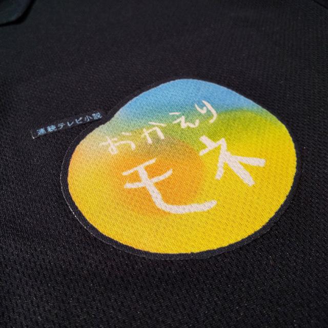 おかえりモネ速乾ポロシャツ(紺)