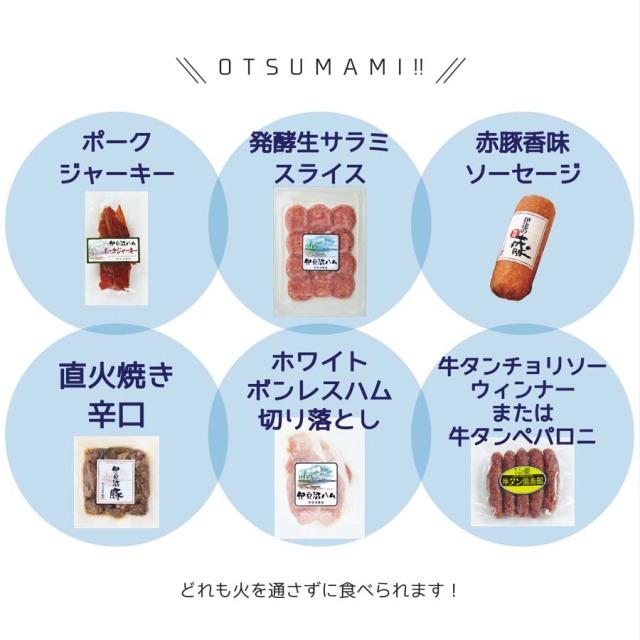 おつまみセット_LP_a(2)
