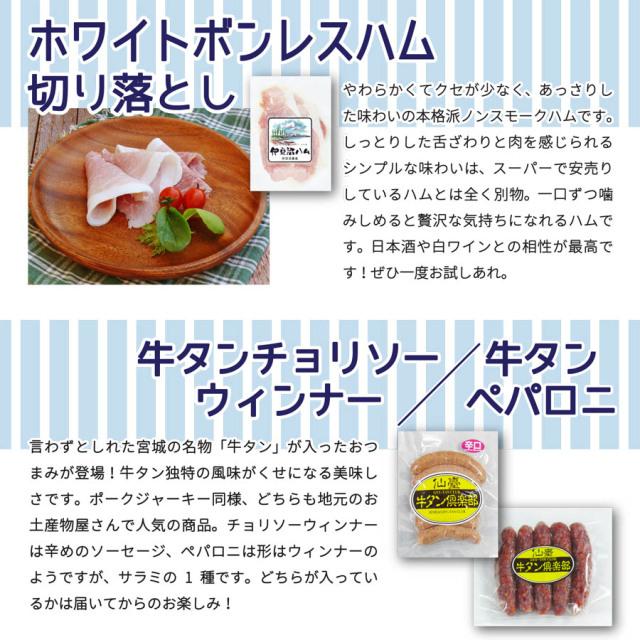 おつまみセット_LP_f(6)