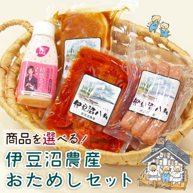 伊豆沼農産おためしセット ( 選べる3品+「初恋さくら」 のセット! )