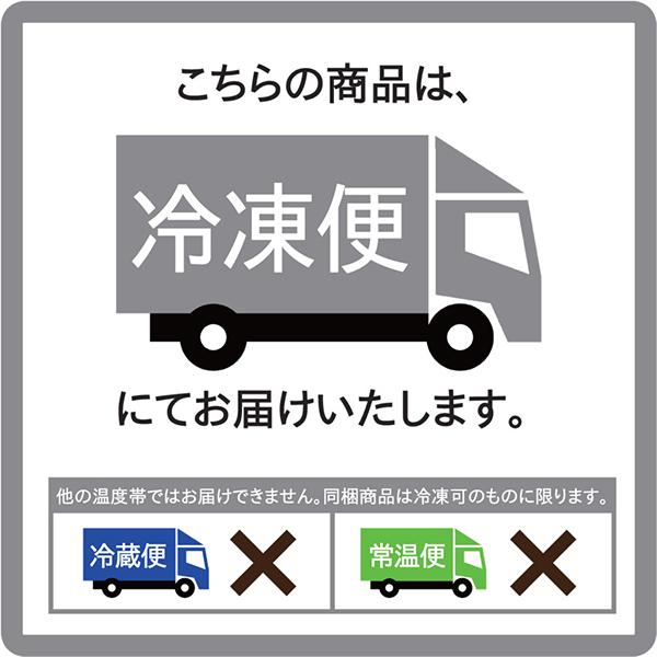 こちらの商品は冷凍便にてお届けします。他の温度帯でのお届けはできません。