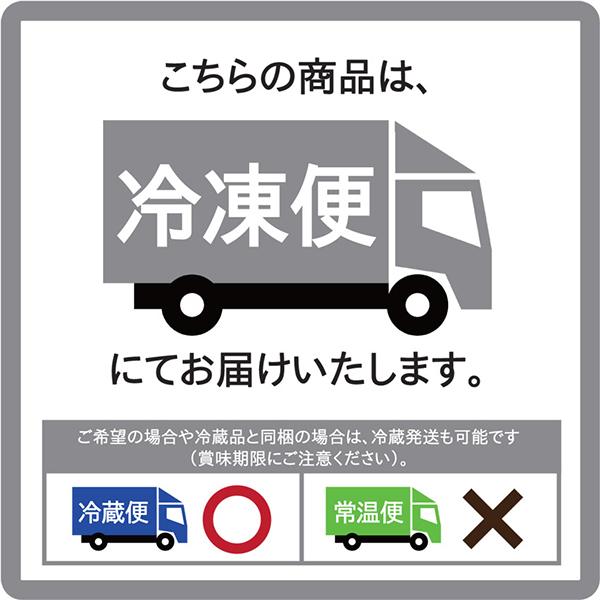 こちらの商品は冷凍便にてお届けします。冷蔵希望の場合は賞味期限にご注意ください。