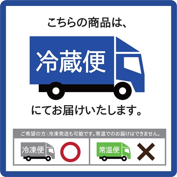 こちらの商品は冷蔵便にてお届けします。冷凍便でのお届けも可能です。