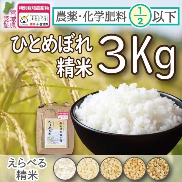 節減米玄米3㎏