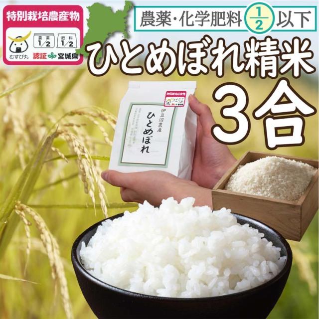 節減米精米3合
