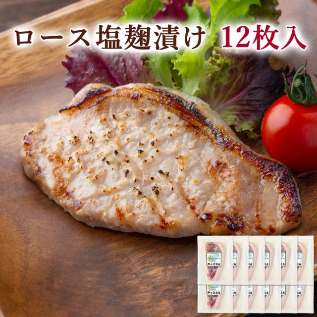 ロース塩麹漬け12枚入り