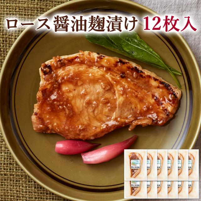 ロース醬油麴漬け12枚入り