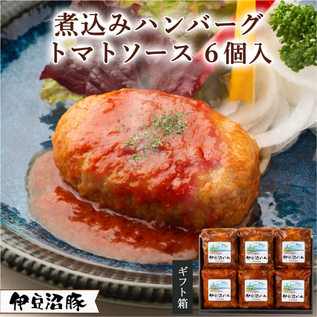 ハンバーグトマト6個