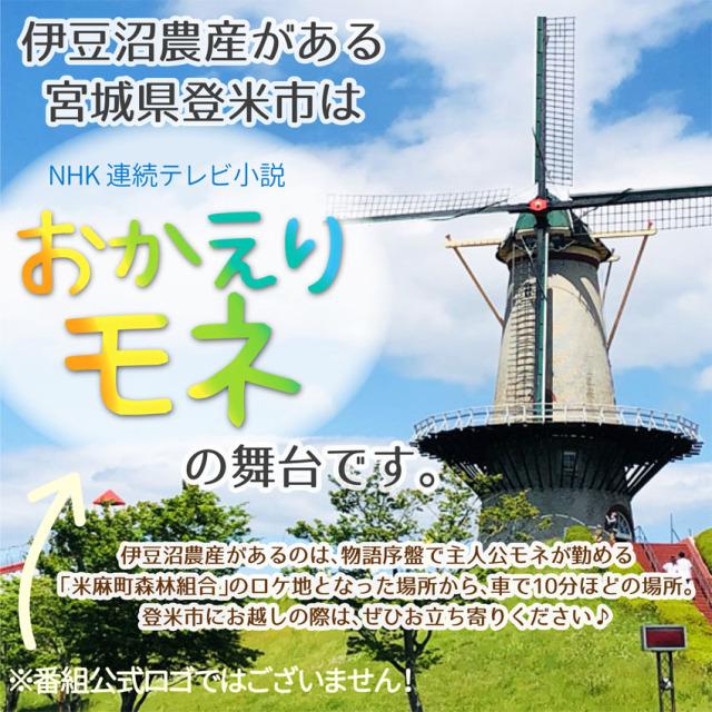 宮城県登米市は「おかえりモネ」の舞台です。