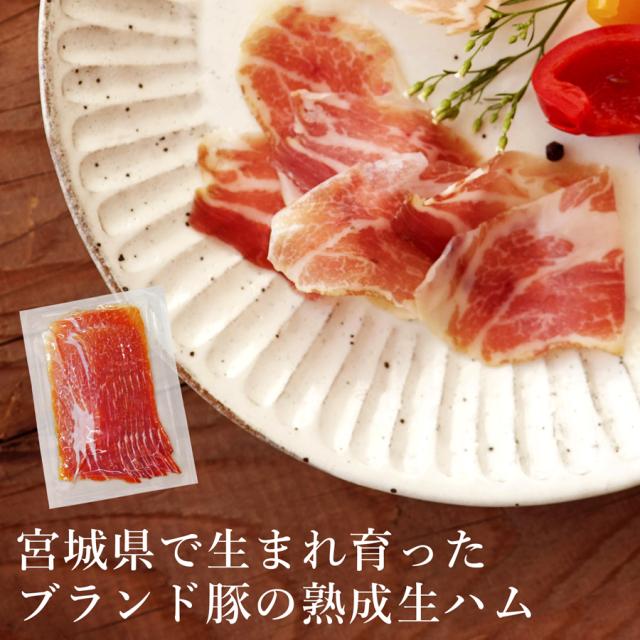 宮城県で生まれ育ったブランド豚の熟成生ハムです。